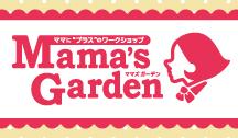 Mama's Gardenのご案内