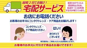 宅配サービス+(002)300