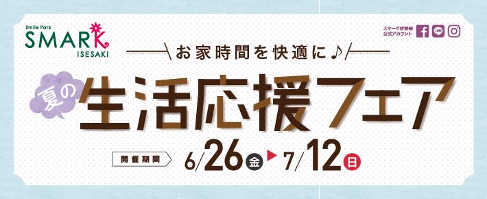 0626_summer