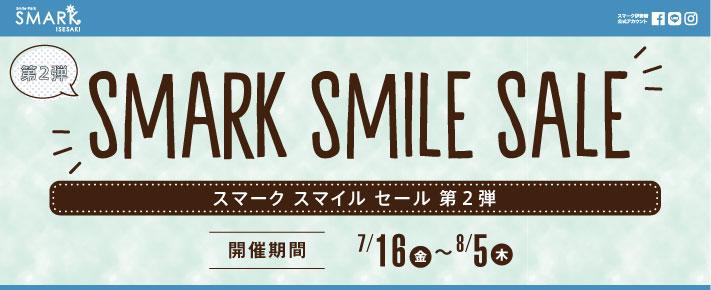SMARK SMILE SALE 第二弾