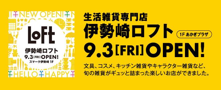伊勢崎ロフト9.3(FRI)OPEN!