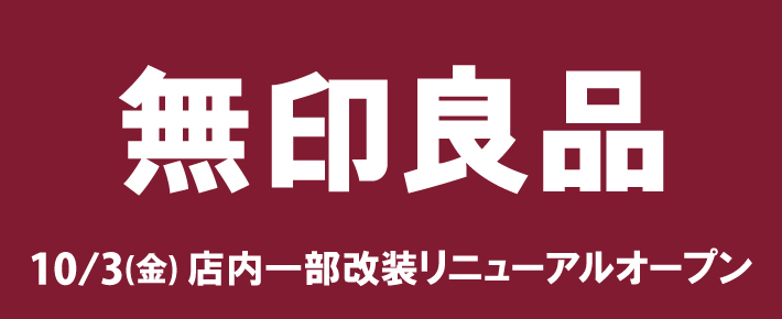 10月3日(金)店内一部改装リニューアルオープン! VOL.3