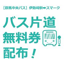 2017summer_bus_210