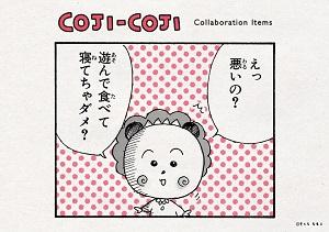 20200915_COJI_COJI_300