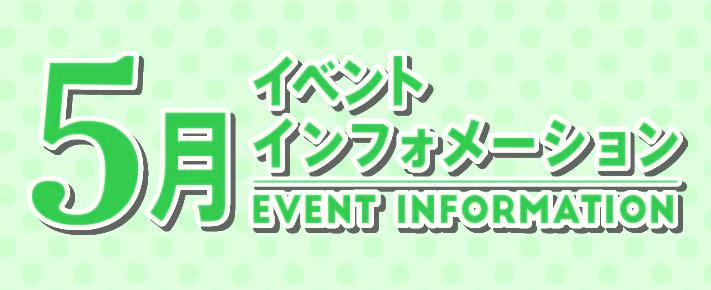 5月イベントポスター