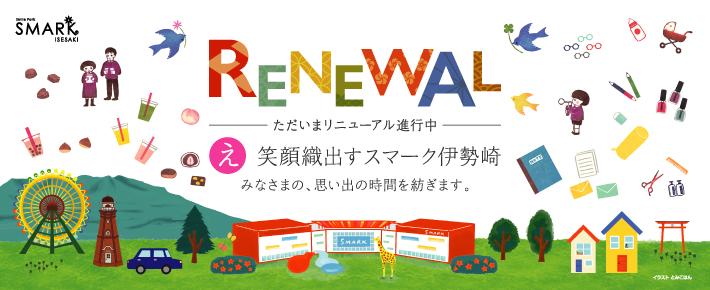 210930_RENEWAL