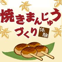 焼きまんじゅう_210