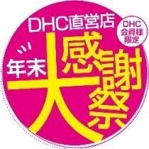 年末大感謝祭ロゴ_210