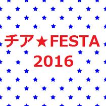 チアフェスタ2016_210
