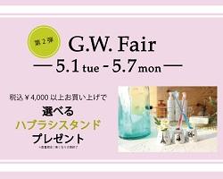 05.プレゼント&GWフェアまとめ_2_250