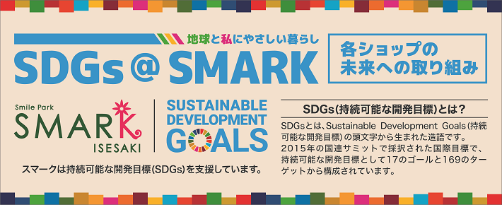 SDGs@SMARK