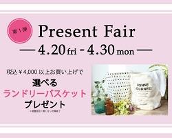 05.プレゼント&GWフェアまとめ_1_250