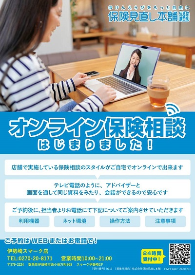 オンライン保険相談開始告知ちらし(伊勢崎スマーク店)400