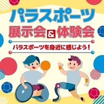パラスポーツ展示会&体験会_アイコンa