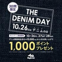 【RO】デニムの日_SC_LINE_02_210