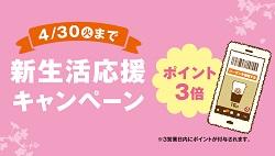 アプリ3倍_250