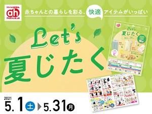 490×367_ah0501_natujitaku