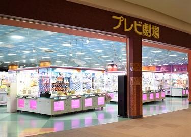 プレビ劇場(アミューズメント)