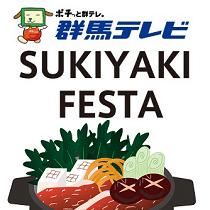 GW2017_sukiyakia_210