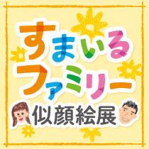 Smile_Famiry_WEB
