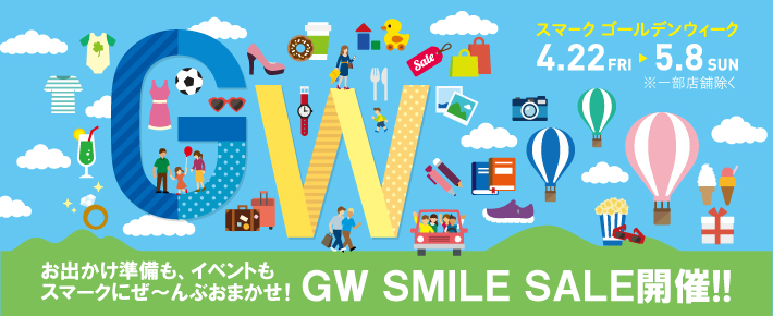 GW SMILE SALE