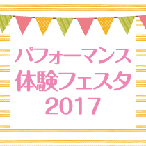 WEB_taikenfes