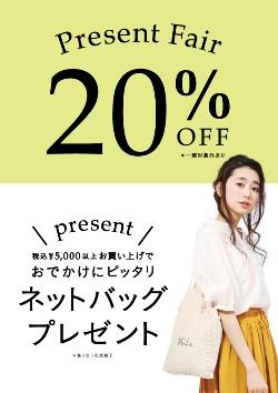 プレゼントフェア_20%OFF_fuuwa_250