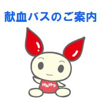 献血バス_210