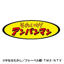 【アンパンマン】黄色ロゴn_210