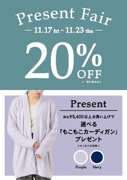 fuuwa【通常】11月フェア_250