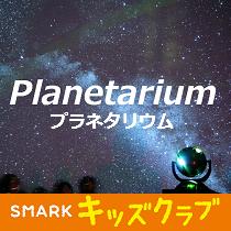 プラネタリウム_210b
