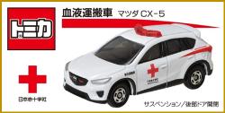 献血トミカ2017-0908-1716_1_250