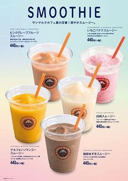 cafe_6月Drink_A1_2019.04_決定-01_250