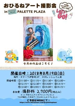 おひるねポスター2018年8月【海】_250