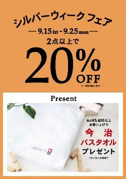 【HP】通常店舗_250