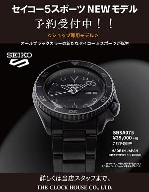 (SCHP用)Seiko5Sports300