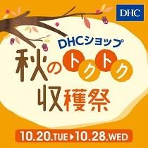 【ロゴ】秋のトクトク収穫祭210