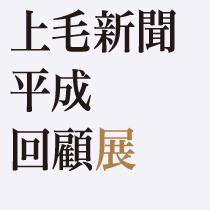 上毛新聞回顧展WEB