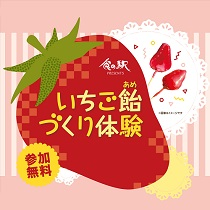 ichigoame210