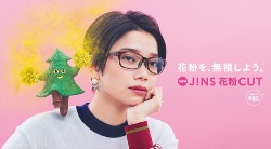 jins_kafun_250