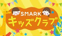 SMARKキッズクラブ