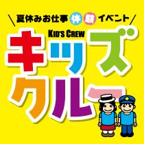 kidscrew_webT