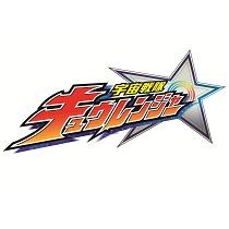 kyuranger_logo_210