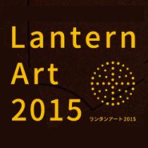 lantern2015_210