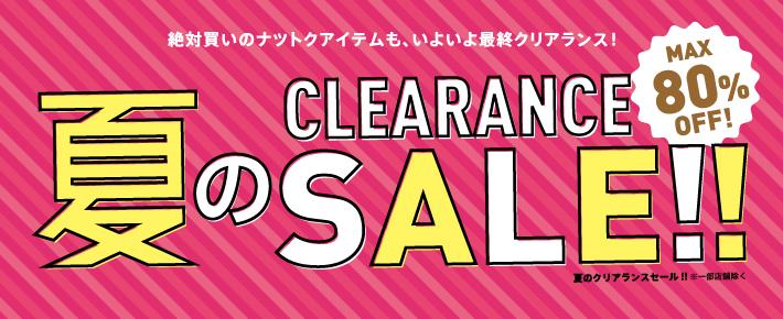 夏のCLEARANCE SALE!!