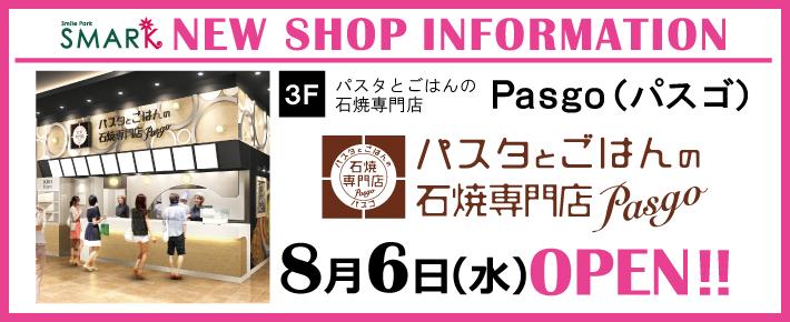 パスタとごはんの石焼専門店 Pasgo 伊勢崎店