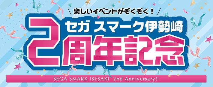 セガ2周年記念イベント