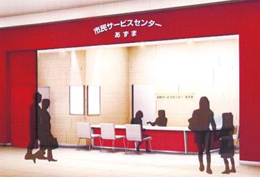 伊勢崎市市民サービスセンターあずま