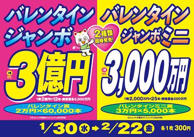 takarakuji190130_400