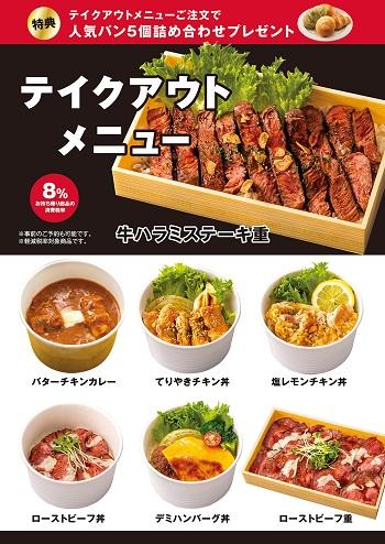 バケット テイクアウト肉丼B1POP_20.06
